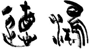 鴻徳神社|Kotoku Jinja